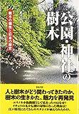 公園・神社の樹木: 樹木の個性と日本の歴史