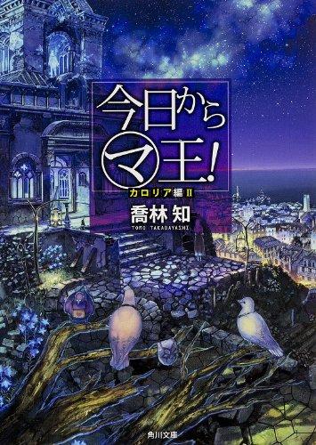 今日からマ王!     カロリア編 II (角川文庫)の詳細を見る