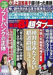 ※この商品はタブレットなど大きいディスプレイを備えた端末で読むことに適しています。また、文字だけを拡大することや、文字列のハイライト、検索、辞書の参照、引用などの機能が使用できません。格差社会は許さない! 「日本死ね!」マガジン社会・政治・経済・芸能・風俗の実話満載!下流社会リスペクト月刊誌「実話BUNKAタブー」vol.41です。■グラビアくりえみ/金子智美/鈴原りこ■目次沖縄、北海道、大阪 住みたくない都道府県ランキング2019関西芸能界の裸の女王様 上沼恵美子の腐りきった素...