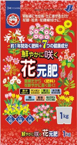 日清ガーデンメイト 鮮やかに咲く花元肥 1kg