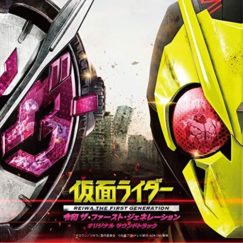 『仮面ライダー 令和 ザ・ファースト・ジェネレーション』オリジナル サウンド トラック