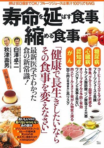 寿命を延ばす食事、縮める食事 (TJMOOK)
