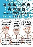 太田出版 その他 福島第一原発廃炉図鑑の画像