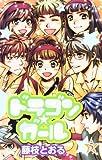ドラゴン・ガール 5 (プリンセスコミックス)