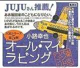 オール・マイ・ラビング 東京バンドワゴン 画像