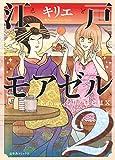 江戸モアゼル (2) (バーズコミックス スピカコレクション)
