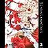 イノサン Rougeルージュ 3 (ヤングジャンプコミックスDIGITAL)