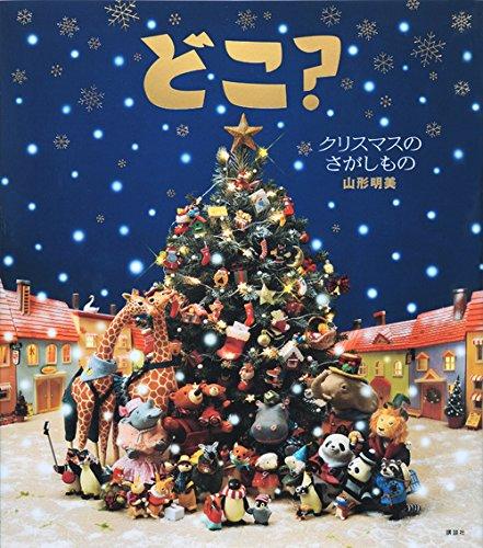どこ? クリスマスのさがしもの (講談社の創作絵本)