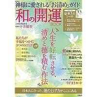 神様に愛される「お清め」ガイド 和の開運BOOK (e-MOOK)