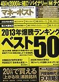 マネーポスト2013春号 2013年爆騰ランキングベスト50 2013年 1/1号 [雑誌]
