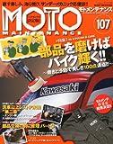 MOTO MAINTENANCE (モトメンテナンス) 2013年 06月号 [雑誌] 画像