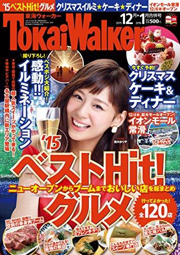 TokaiWalker東海ウォーカー 2015 12月・20...