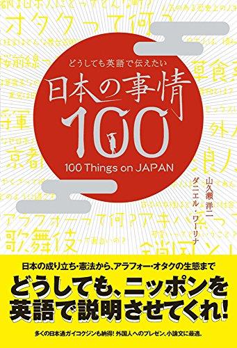 どうしても英語で伝えたい日本の事情100の詳細を見る