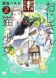 おじさんと猫と少女 2 (ねこぱんちコミックス)