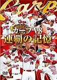 カープ V8 連覇の記憶 [DVD]