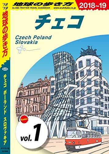 地球の歩き方 A26 チェコ/ポーランド/スロヴァキア 2018-2019 【分冊】 1 チェコ チェコ/ポーランド/スロヴァキア分冊版