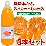 【送料無料】有機みかんジュース 3本セット 愛媛県産【無農薬】