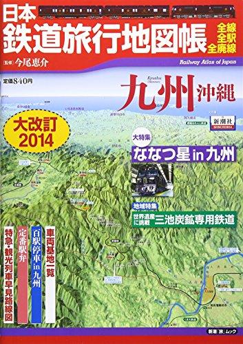 日本鉄道旅行地図帳 九州沖縄 大改訂2014 (新潮「旅」ムック)