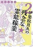 朝日新聞出版 魚住かおる 伊集院月丸の残念な霊能稼業 2 (Nemuki+コミックス)の画像