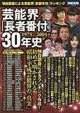 芸能界「長者番付」30年史 (別冊宝島 2537)