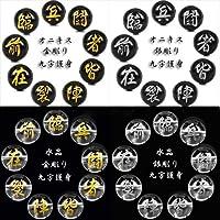 金・銀彫り 九字護身 オニキス・水晶 9個セット 天然石 パワーストーン  10P20Sep14 オニキス金
