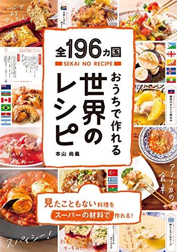 全196ヵ国おうちで作れる世界のレシピの詳細を見る