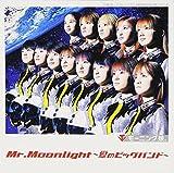 Mr.Moonlight?愛のビッグバンド?