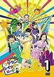 目指せ甲子園! つかたこレインボーロード 1[DVD]
