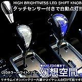 触れると自動点灯!充電可能ワイヤレス LED シフトノブ シャフト径 8mm M8タイプ ゲート式 LEDカラー:ホワイト|FJ3456-white