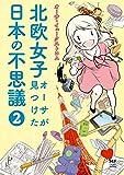 北欧女子オーサが見つけた日本の不思議2<北欧女子オーサが見つけた日本の不思議> (コミックエッセイ)