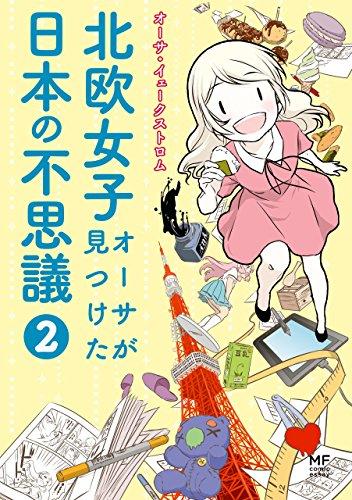 北欧女子オーサが見つけた日本の不思議2 (コミックエッセイ)の詳細を見る