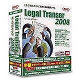 Legal Transer 2008 プロフェッショナル 半額キャンペーン版