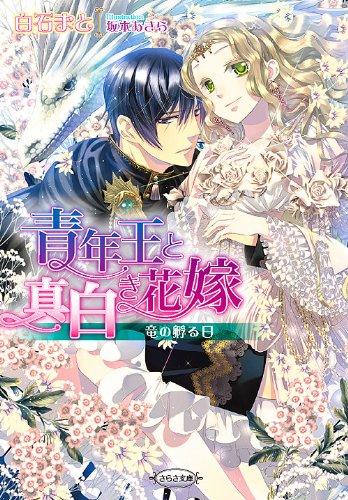 青年王と真白き花嫁~竜の孵る日~ (さらさ文庫)の詳細を見る