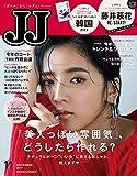 JJ(ジェイ・ジェイ) 2017年 11月号 [雑誌]