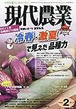 現代農業 2011年 02月号 [雑誌]