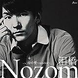 母の愛〜tender〜♪NozomのCDジャケット
