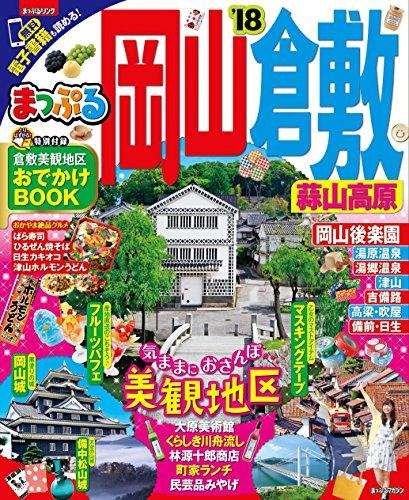 まっぷる 岡山・倉敷 蒜山高原'18
