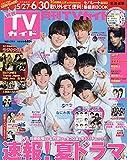 月刊TVガイド北海道版 2021年 07 月号 [雑誌]