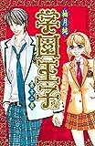 学園王子(12) (別冊フレンドコミックス)