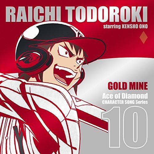 TVアニメ「ダイヤのA」キャラクターソングシリーズ VOL.10 轟雷市 GOLD MINE