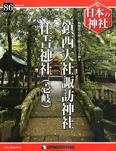 日本の神社 86号 (鎮西大社諏訪神社・住吉神社(壱岐)) [分冊百科]