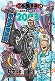 こち亀文庫 21(2003)―こちら葛飾区亀有公園前派出所 爆走交機隊員 (集英社文庫 あ 28-66)