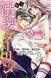 極上 溺愛ダーリン (ぶんか社コミックス Sgirl Selection)