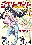 ジグソークーソー  / 高舛 ナヲキ のシリーズ情報を見る