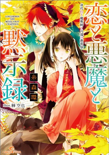Amazon.co.jp: 恋と悪魔と黙示...