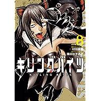 キリングバイツ8(ヒーローズコミックス)