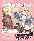 電撃PlayStation (プレイステーション) 2013年 7/11号 [雑誌]