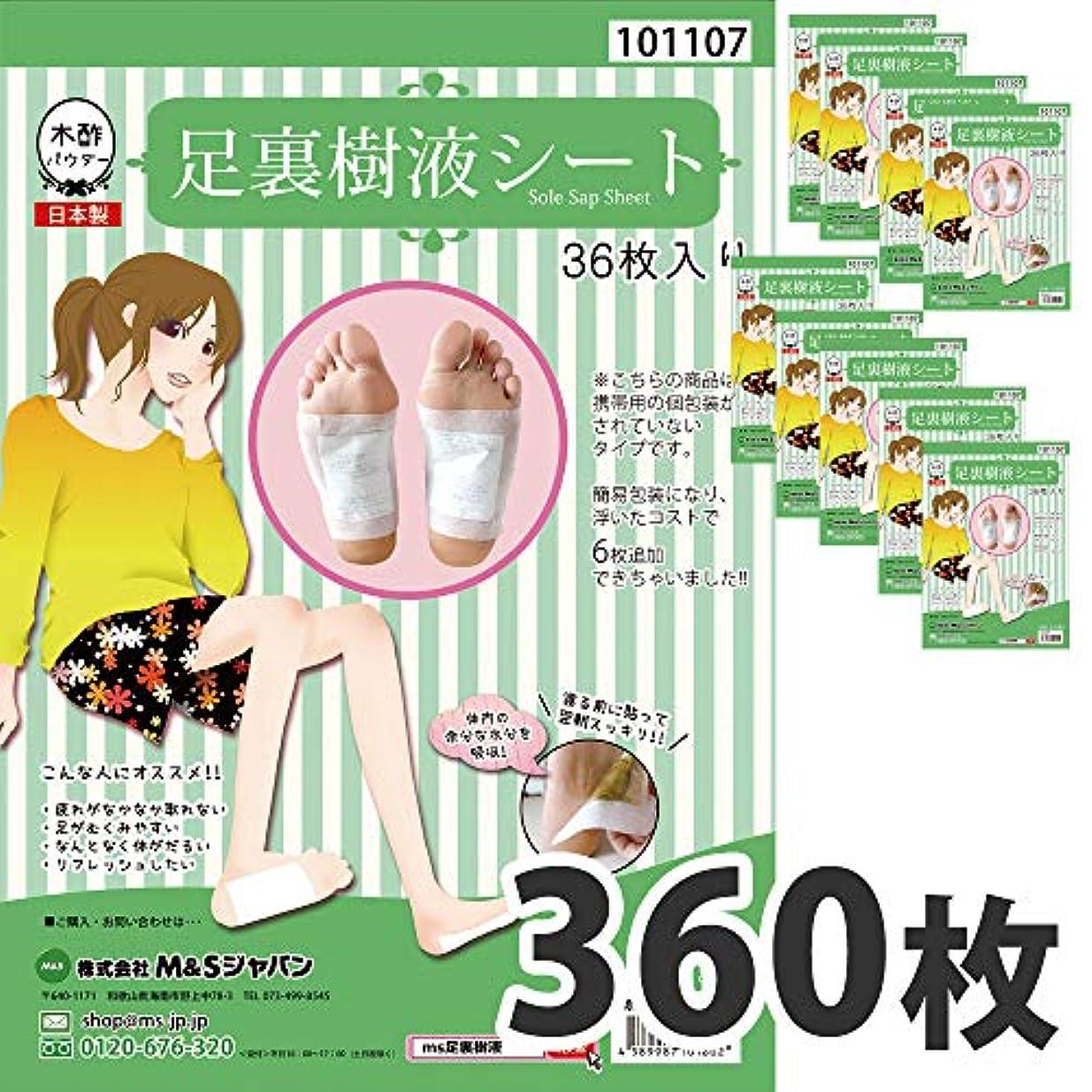 日本製 足裏樹液シート 足裏シート お得 人気 樹液シート 足裏 (360枚入り)