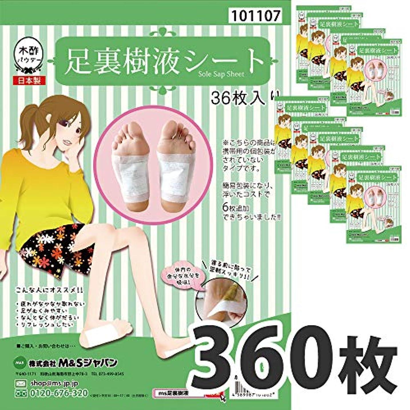 時間厳守排気クリーク日本製 足裏樹液シート 足裏シート お得 人気 樹液シート 足裏 (360枚入り)