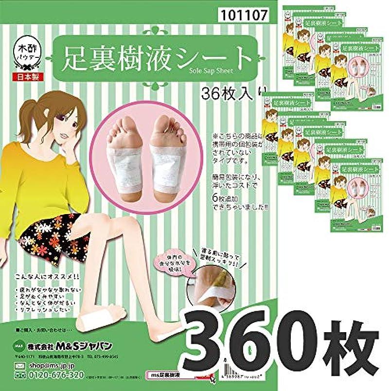 硬い行うを除く日本製 足裏樹液シート 足裏シート お得 人気 樹液シート 足裏 (360枚入り)